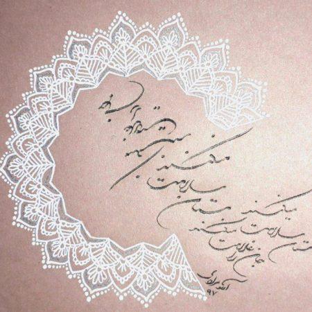 آموزش خوشنویسی با خودکار یک شنبه ها