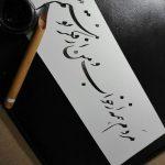 آموزش خوشنویسی با قلم دوشنبه ها