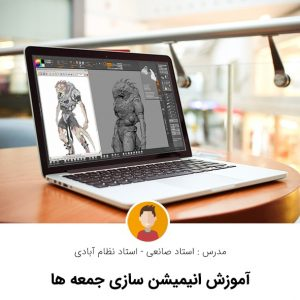 آموزش انیمیشن سازی جمعه ها