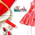 آموزش طراحی لباس یکشنبه ها