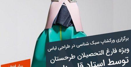 ورکشاپ رایگان آموزش طراحی لباس