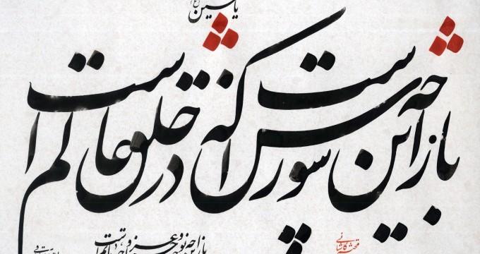 کلاس خوشنویسی تهران