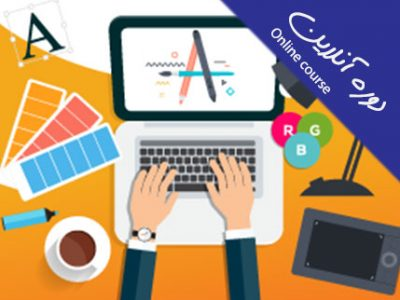 آموزش آنلاین گرافیک